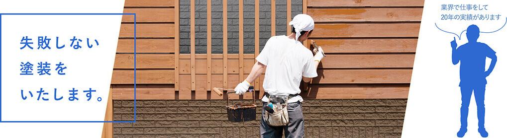 神戸市で外壁・屋根塗装なら西川ハウス産業